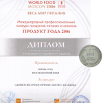 World Food Moscow 2006 - Амулет