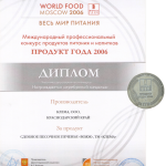 World Food Moscow 2006 - Вояж