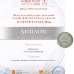 World Food Moscow 2006 - Магия