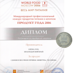 World Food Moscow 2006 - Мишутка