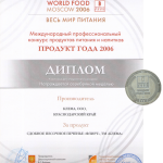 World Food Moscow 2006 - Флирт