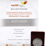 World Food Moscow 2007 (Печенье)