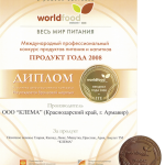 World Food Moscow 2008 (Печенье)